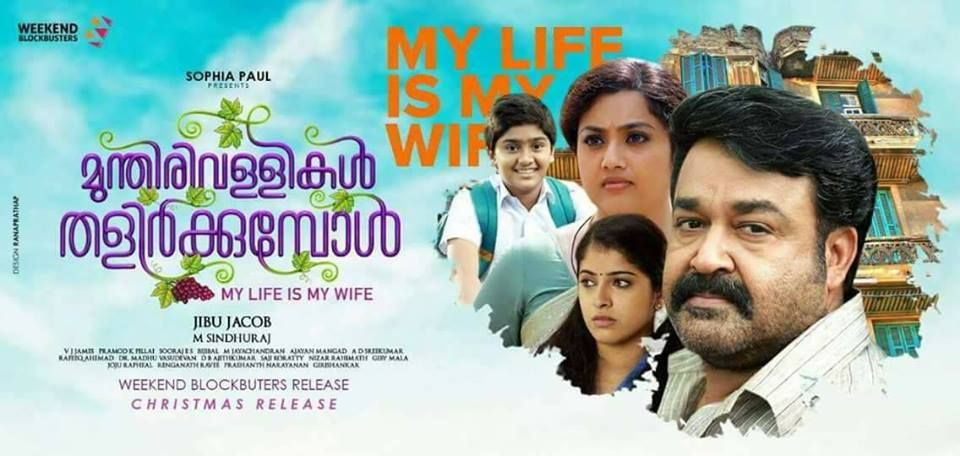 Munthirivallikal Thalirkkumbol Movie Satellite Rights With Surya TV