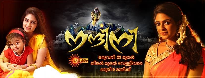 Nandini Malayalam TV Serial On Surya TV - Launching 23rd January 2017 at 9.00 P.M