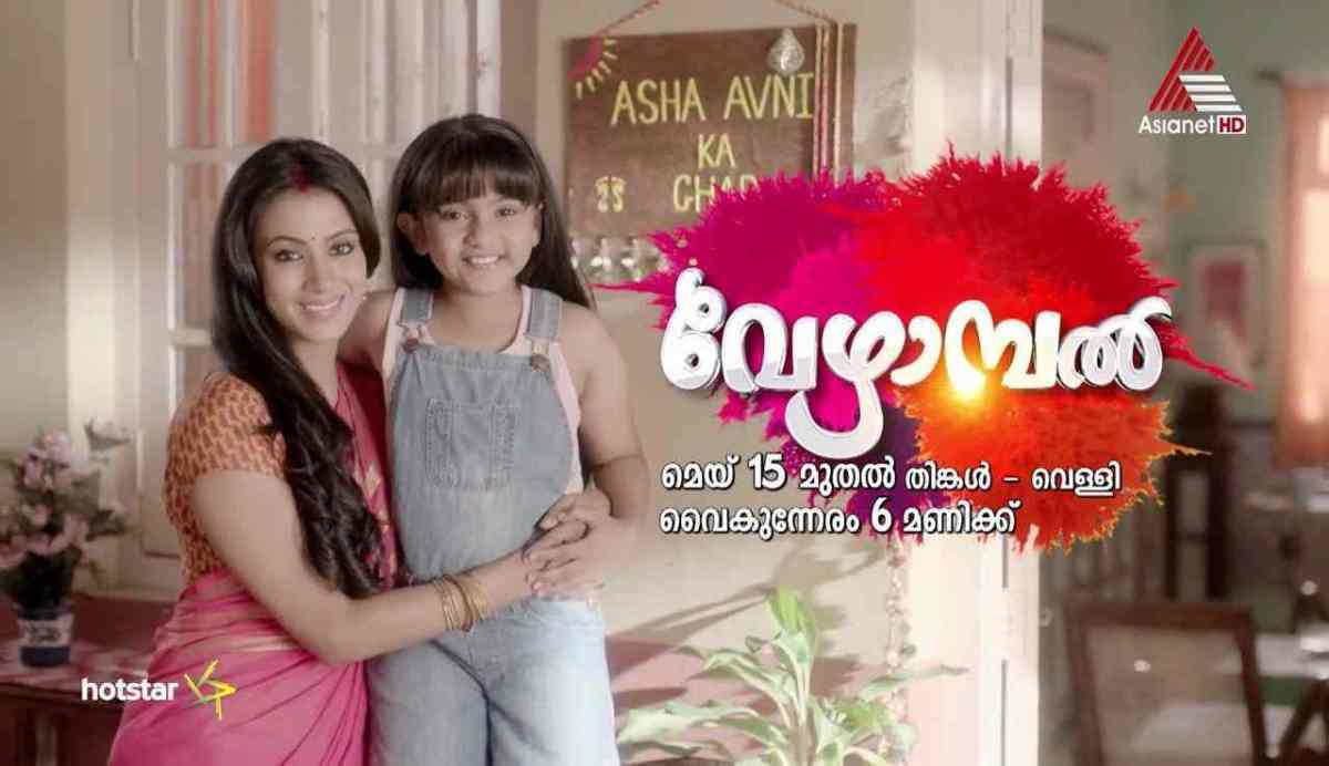 vezhambal malayalam tv serial asianet from monday, 15th may 2017 at 6.00 p.m