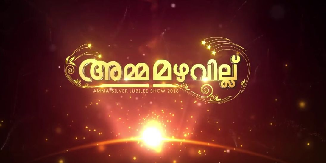 Amma Mazhavillu Mega Show Coming Soon On Mazhavil Manorama Channel