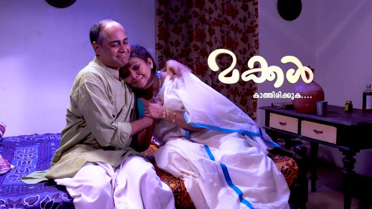 Makkal malayalam television serial coming soon on mazhavil manorama channel