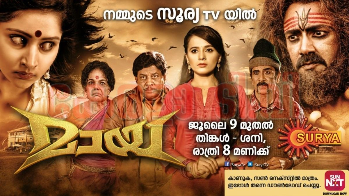 Maya malayalam big budget fantasy television serial coming on surya tv