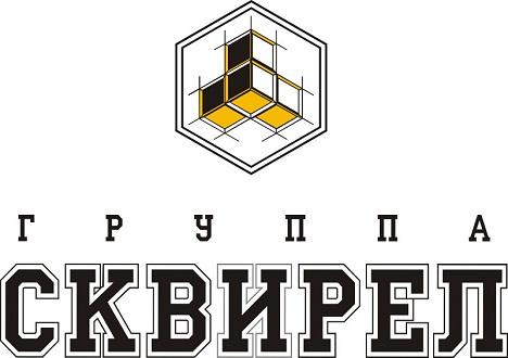 Наши партнеры - Группа СКВИРЕЛ