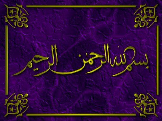 Allah'ın Sıfatları
