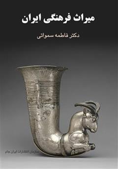کتاب میراث فرهنگی ایران