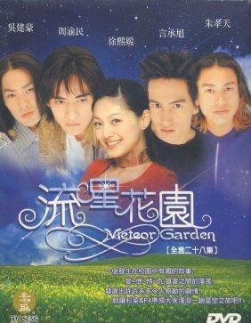 Meteor Garden (Wikicommons)