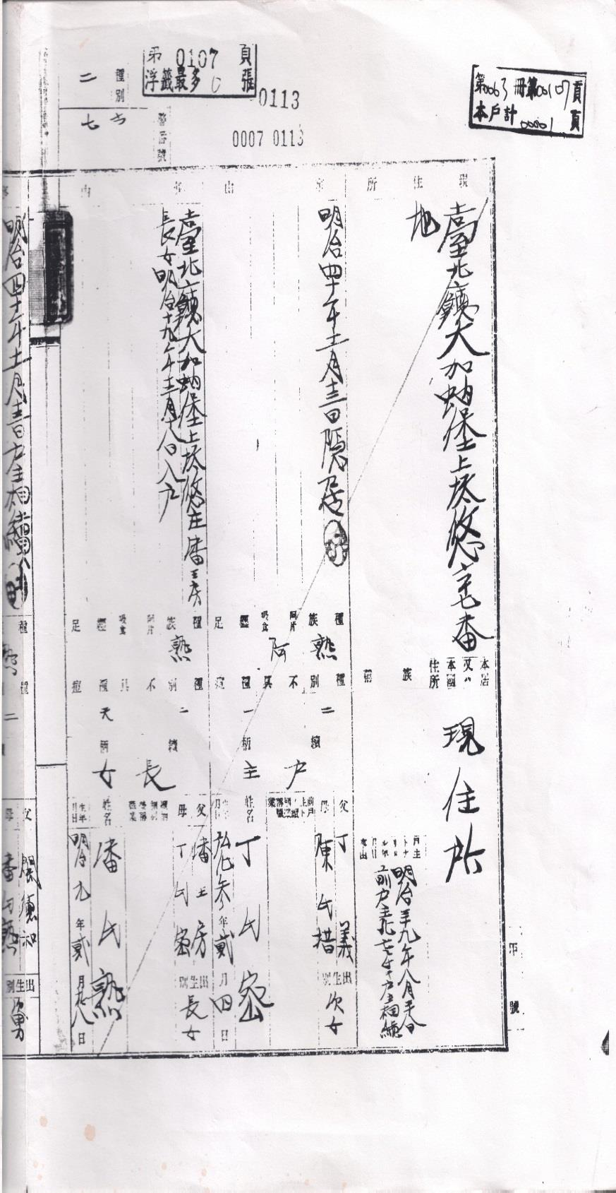 "The author's family records, showing ""cooked"" in the ethnicity column (by Rose Peng)"