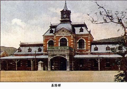 日治時期基隆車站