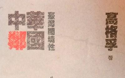 書評:中華鄰國,台灣