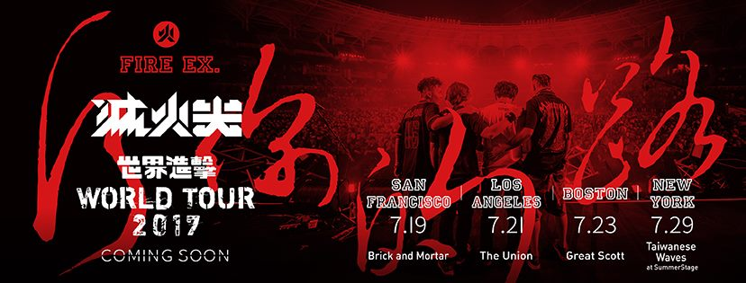 FireEX US Tour