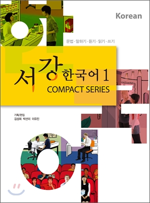 Sogang University Compact Series 1