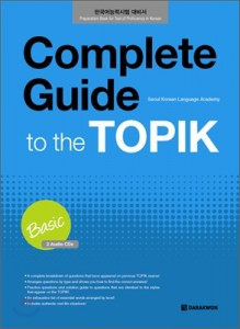 Complete Guide to the TOPIK: Basic