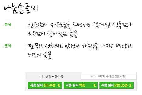 Naver Hangul Script Font
