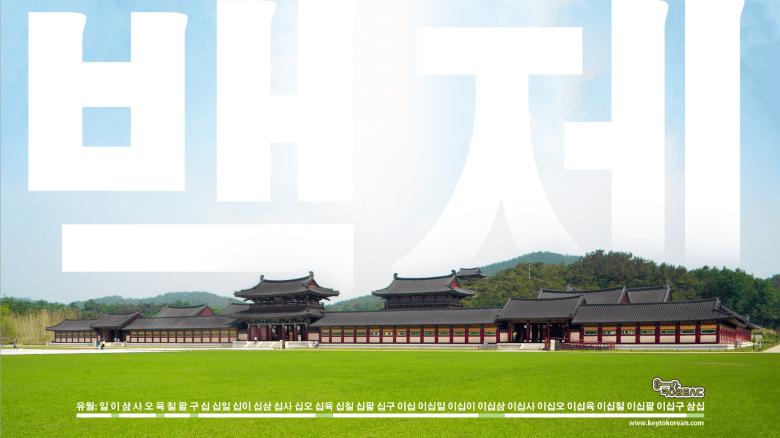 Baekje Cultural Complex Wallpaper
