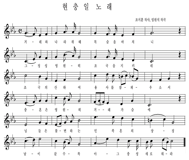Remember Me Lyrics Sheet Music: Memorial Day In South Korea (현충일)