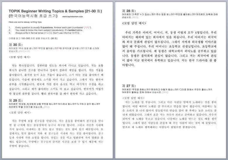 TOPIK beginner writing samples 21-30