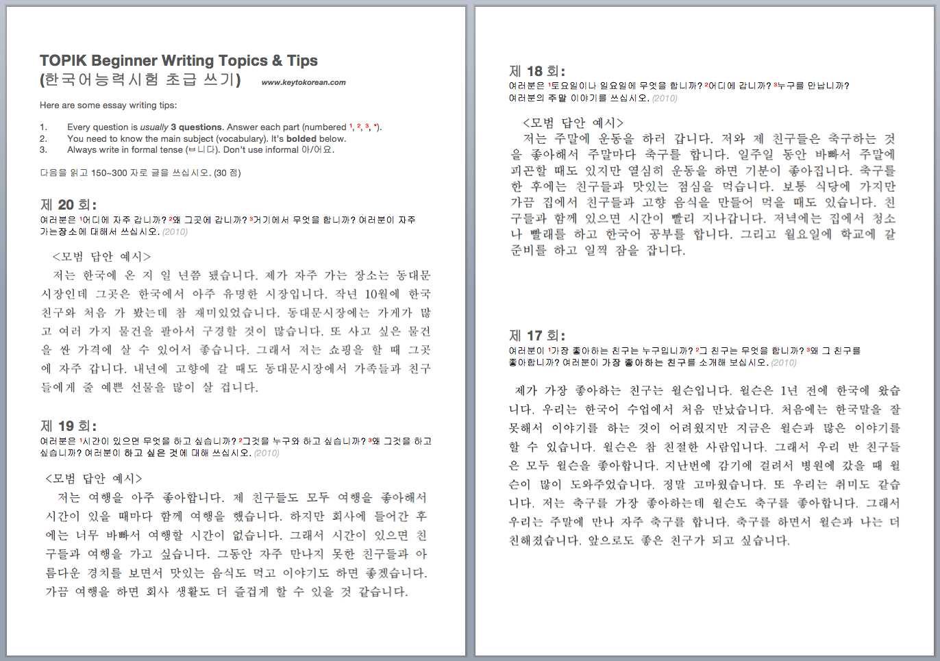 topik beginner writing samples tests key to korean why were these writing samples so great simply i could see some of the grammar structures and vocabulary that would give me more points on the test if i