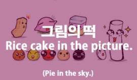 14-rice-cake-pic