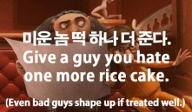 17-one-more-rice-cake