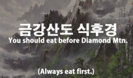 5-eat-first
