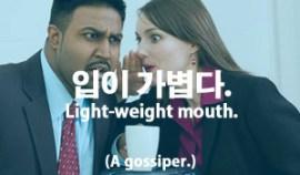 65-gossip
