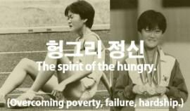 68-hungry-spirit