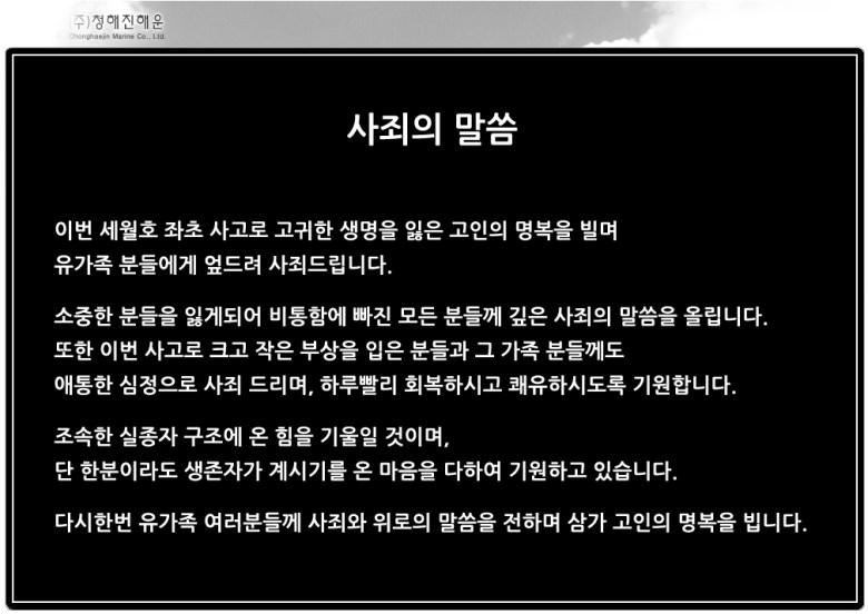04.23.sewol-chonghaejin-company