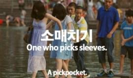 113-pickpocket