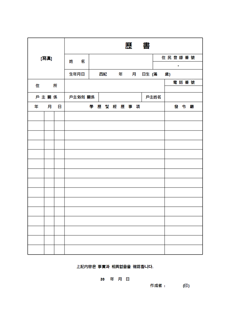 need to fill out a korean resume  here u0026 39 s everything you need to know  in korean