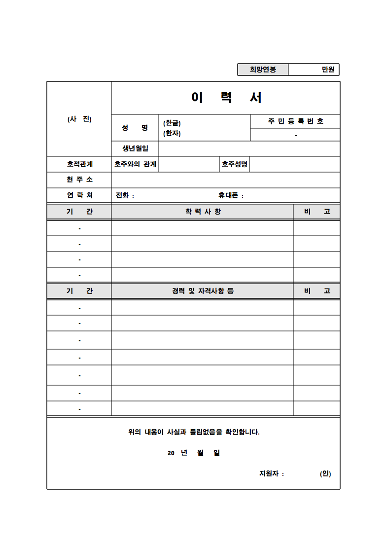 need to fill out a korean resume  here u0026 39 s everything you