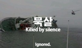 134b-killed-by-silence