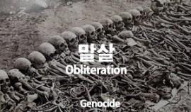 134d-genocide