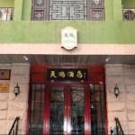 Beijing Tianrui Hotel