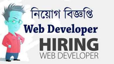 Photo of ওয়েব ডেভেলপারদের নিয়োগ বিজ্ঞপ্তি- Web Developer it job Bangladesh