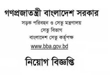 Photo of বাংলাদেশ সেতু কর্তৃপক্ষ নিয়োগ বিজ্ঞপ্তি ২০২০