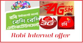 robi internet offer 2018-রবি ইন্টারনেট অফার ২০১৮