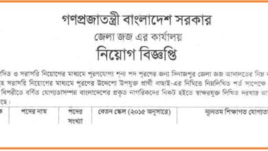 Photo of জেলা জর্জ আদালতে নিয়োগ বিজ্ঞপ্তি ( এইচএসসি পাশ )