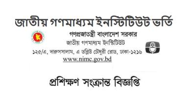 Photo of জাতীয় গণমাধ্যম ইনস্টিটিউট ভর্তি বিজ্ঞপ্তি