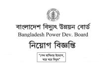 Photo of বাংলাদেশ বিদ্যুৎ উন্নয়ন বোর্ড-PDB Job Circular পিডিবি নিয়োগ বিজ্ঞপ্তি ২০২০