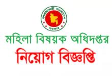 Photo of মহিলা বিষয়ক অধিদপ্তর নিয়োগ বিজ্ঞপ্তি 2020