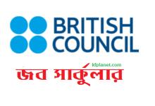 Photo of ব্রিটিশ কাউন্সিলে নিয়োগ british council job circular 2020