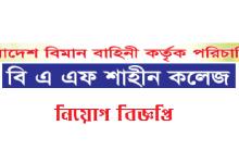 Photo of বিএএফ শাহীন স্কুল এন্ড কলেজ নিয়োগ বিজ্ঞপ্তি