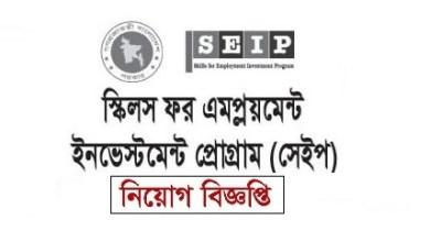 Photo of অর্থ মন্ত্রনালয়ের SEIP সেইপ প্রকল্প নিয়োগ বিজ্ঞপ্তি