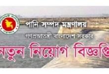 Photo of পানি সম্পদ মন্ত্রণালয় নিয়োগ 2019