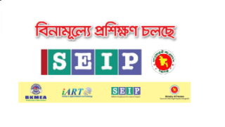 SEIP প্রকল্পের অধীনে বিনামূল্যে প্রশিক্ষণ