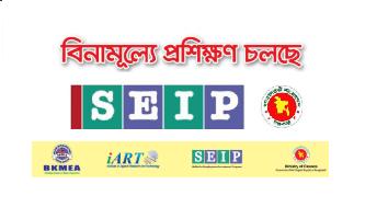 Photo of SEIP প্রকল্পের অধীনে বিনামূল্যে প্রশিক্ষণ ২০২০