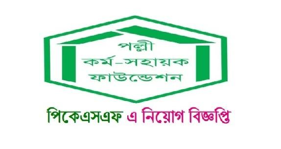 Photo of পল্লী কর্ম-সহায়ক ফাউন্ডেশনে নিয়োগ বিজ্ঞপ্তি