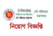 Photo of নৌ পরিবহন মন্ত্রণালয় নিয়োগ বিজ্ঞপ্তি 2020