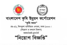 Photo of বাংলাদেশ কৃষি উন্নয়ন কর্পোরেশন (বিএডিসি) নিয়োগ বিজ্ঞপ্তি ( পরীক্ষার ফলাফল )