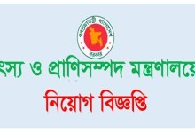 Photo of মৎস্য ও প্রাণিসম্পদ মন্ত্রণালয়ে নিয়োগ বিজ্ঞপ্তি 2020